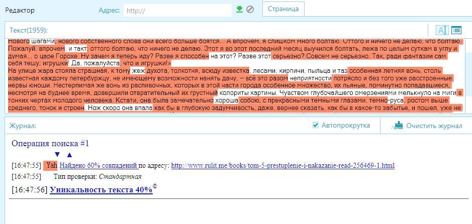 Результат проверки уникальности текста