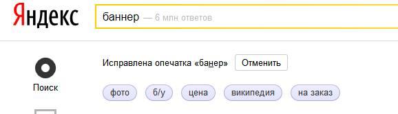 Баннер в Яндекс