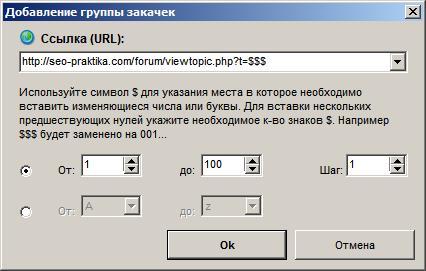 Скопировать сайт при помощи Download Master