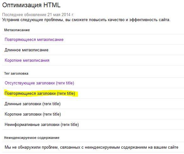 Дубли в Google Webmaster