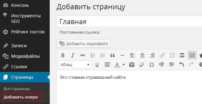 Добавление страницы в WordPress
