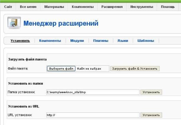Менеджер расширений Joomla