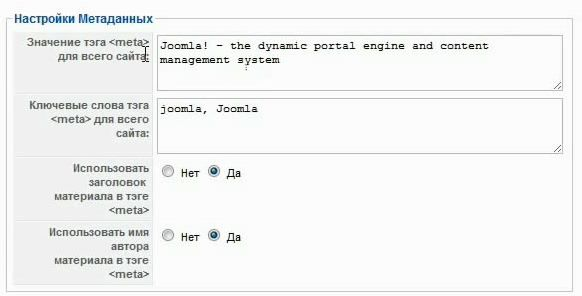 Метаданные Joomla