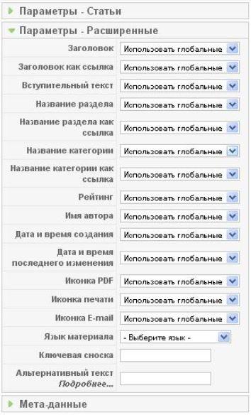 Параметры материала Joomla