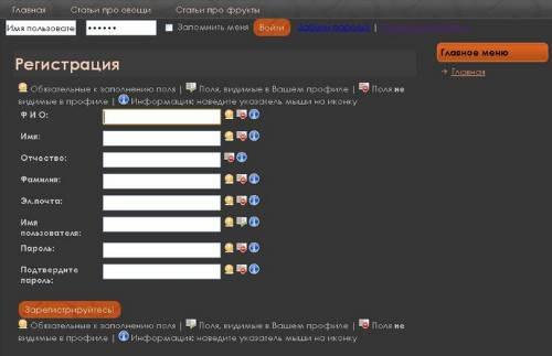 Регистрация на Joomla