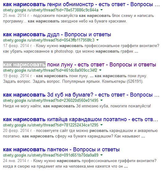 Вопросы-ответы Google