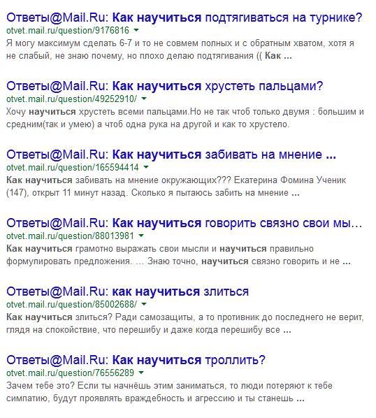 Вопросы-Ответы Mail.Ru