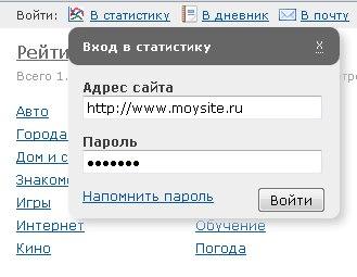 Вход в статистику Liveinternet