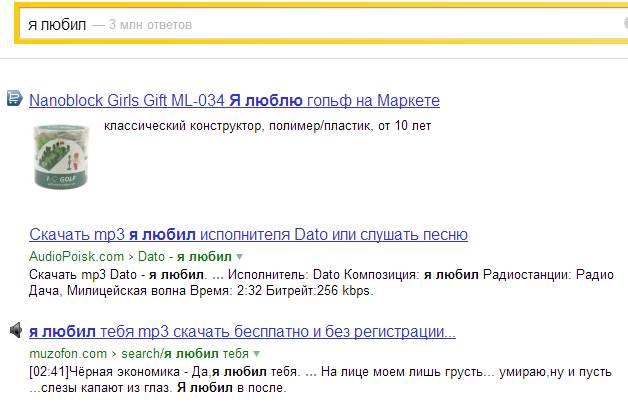 Выдача Яндекса и стоп-слова