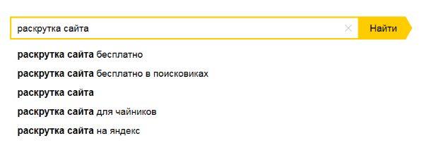 Саджесты в Яндексе
