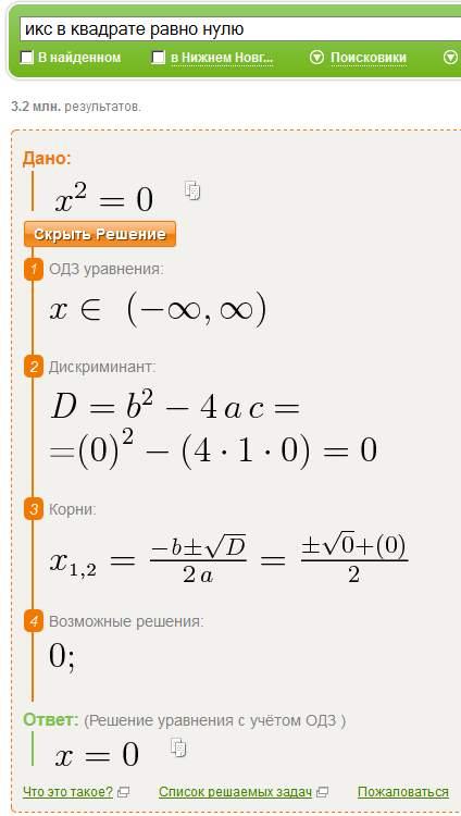 Решение уравнения в Nigma