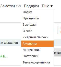 Аукционы на Одноклассниках