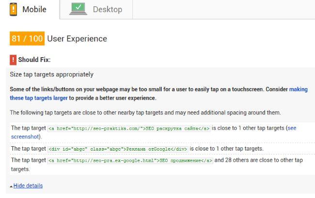 Скорость загрузки сайта PageSpeed Insights