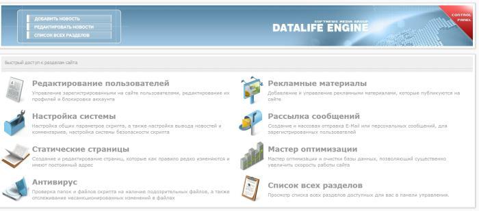 Панель DLE