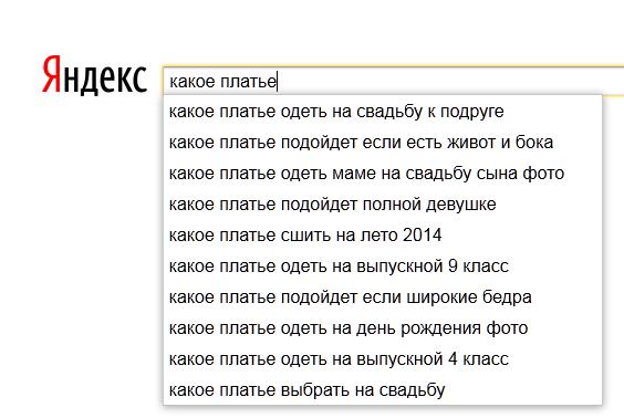 Парсинг подсказок в Яндекс