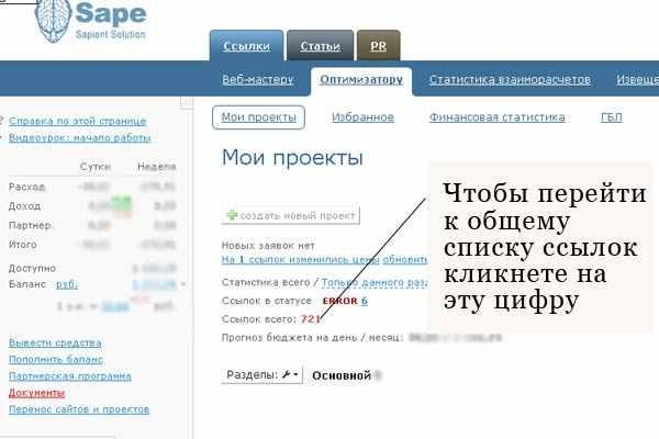 Плагин Винка: ищем список ссылок