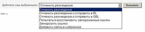Снятие непроиндексированных ссылок в Sape