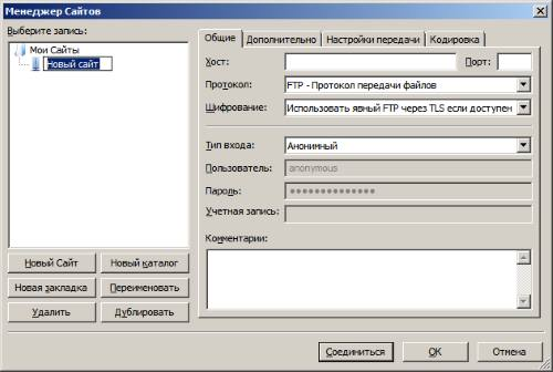 Менеджер сайтов в Filezilla