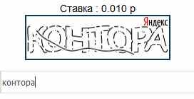 Русская капча