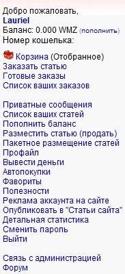 Панель TextSale
