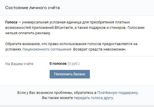 Пополнить баланс ВКонтакте