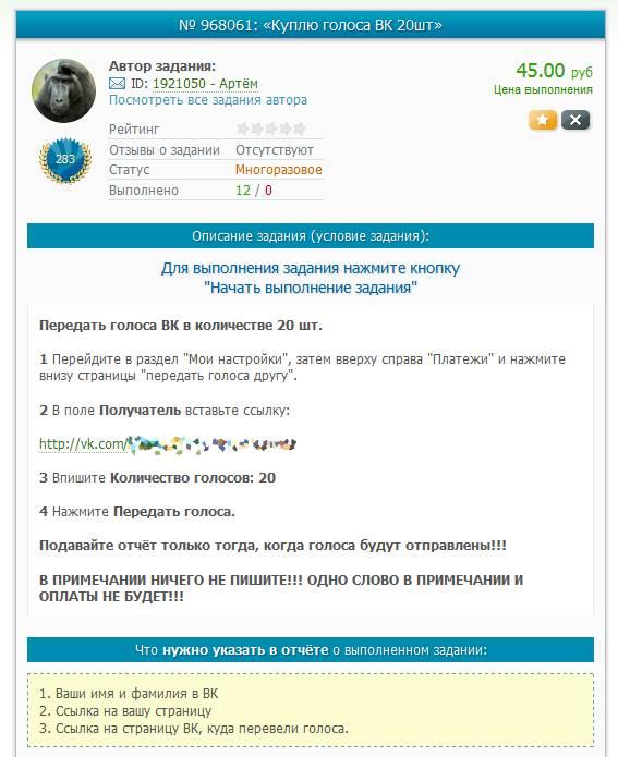 Голоса ВКонтакте дешево