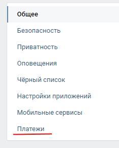 Платежи ВКонтакте