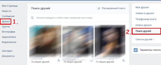 Просмотр скрытых друзей ВКонтакте