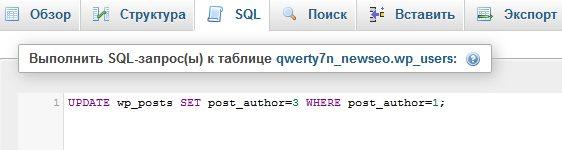 UPDATE wp_posts WordPress