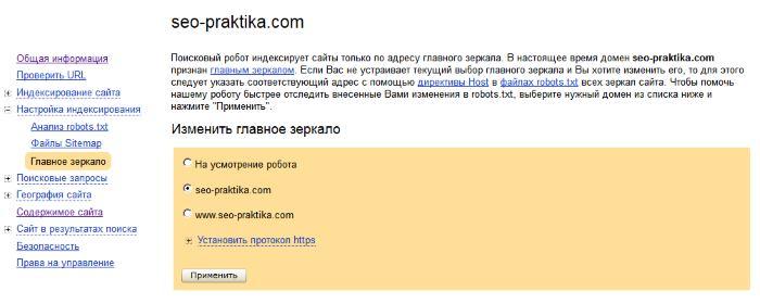 Сайт с www и без